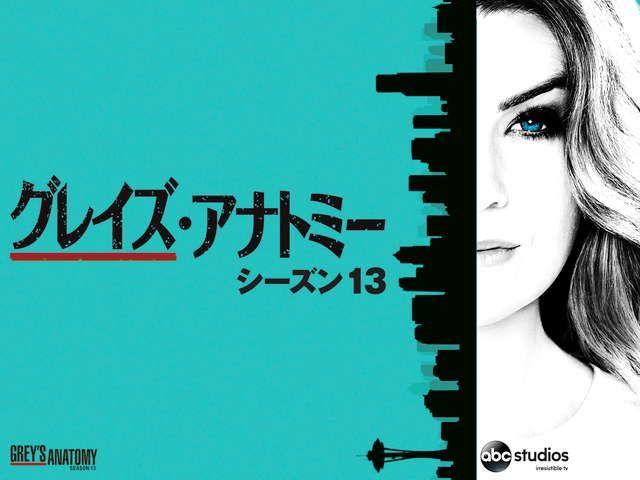 【新ドラマ】日米ロングラン大ヒットのメディカルドラマ、待望のシーズン13!『グレイズ・アナトミー シーズン13』