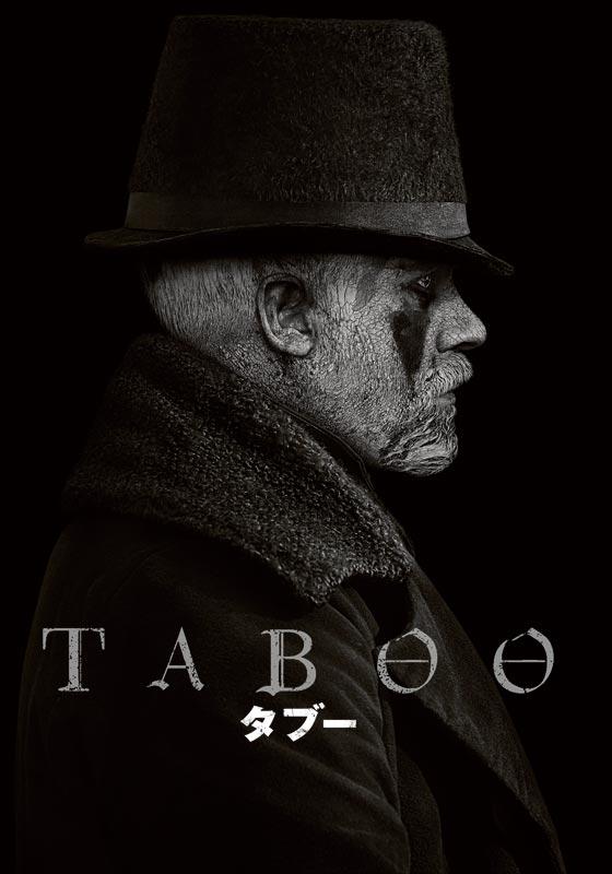 タブー/TABOO シーズン1