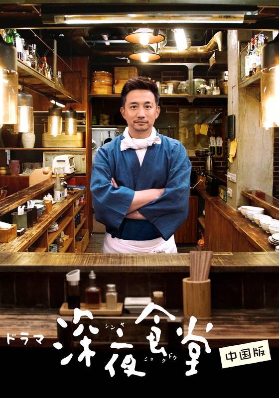 深夜食堂 中国版