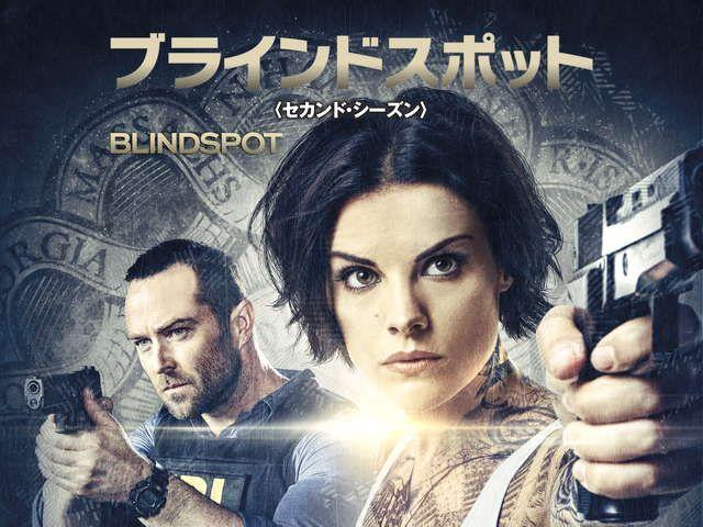 【新ドラマ】誰も信用するな—FBIに送り込まれた謎の女、その真の目的とは。巨大な陰謀が今、明らかになる。待望のセカンド・シーズン!『ブラインドスポット シーズン2』