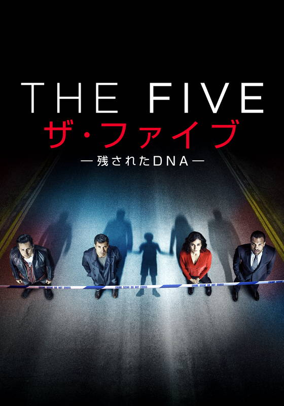 ザ・ファイブ −残されたDNA−