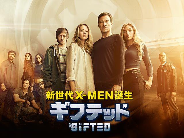 【新ドラマ】『X-MEN』の新TVシリーズが始動!新世代ミュータント軍団VS政府の激闘を描くSFサバイバル・アクション!!『ギフテッド 新世代X-MEN誕生』