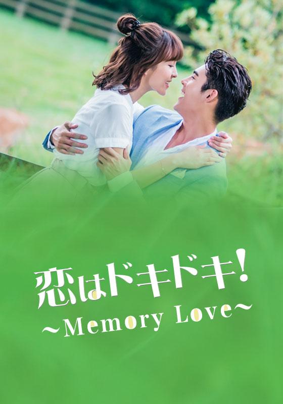 恋はドキドキ!〜Memory Love〜