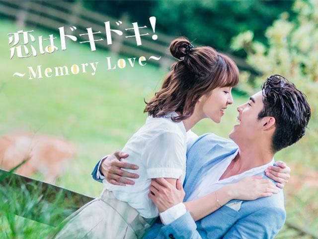 【新ドラマ】記憶喪失の女性とその恋人の心臓を持つ男性の、ハート震えるドキドキラブコメディ!「恋はドキドキ!〜Memory Love〜」