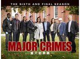 メジャー・クライムス/MAJOR CRIMES 〜重大犯罪課〜 ファイナル・シーズン