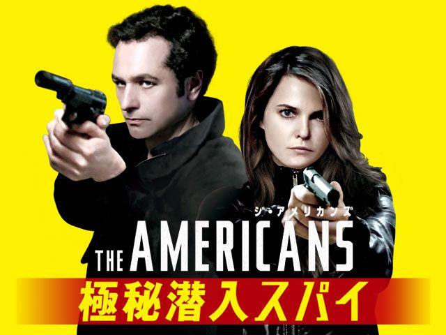 ジ・アメリカンズ 極秘潜入スパイ シーズン1