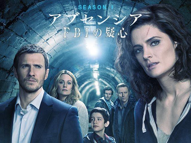 アブセンシア〜FBIの疑心〜 シーズン1