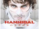 ハンニバル シーズン2