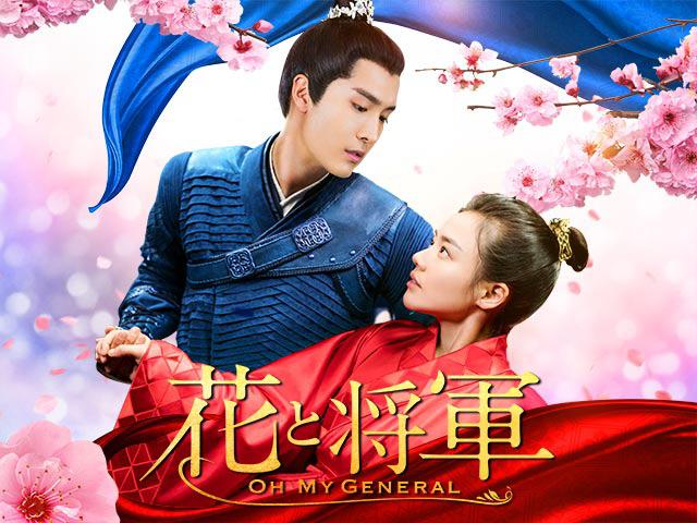 【大人気】世界に誇る豪華キャスト&スタッフで贈る逆転結婚ラブ史劇!「花と将軍〜Oh My General〜」