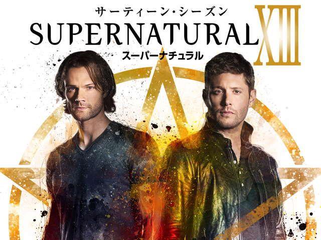 【新ドラマ】スリルと危険に満ちたウィンチェスター兄弟の旅「スーパーナチュラル」は、ついにシーズン13へと突入!『スーパーナチュラル シーズン13』