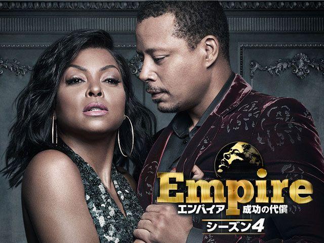 エンパイア/Empire 成功の代償 シーズン4