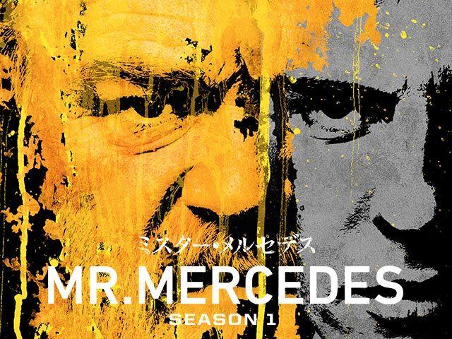 ミスター・メルセデス/MR. MERCEDES シーズン1