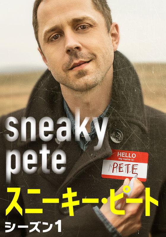 スニーキー・ピート シーズン1
