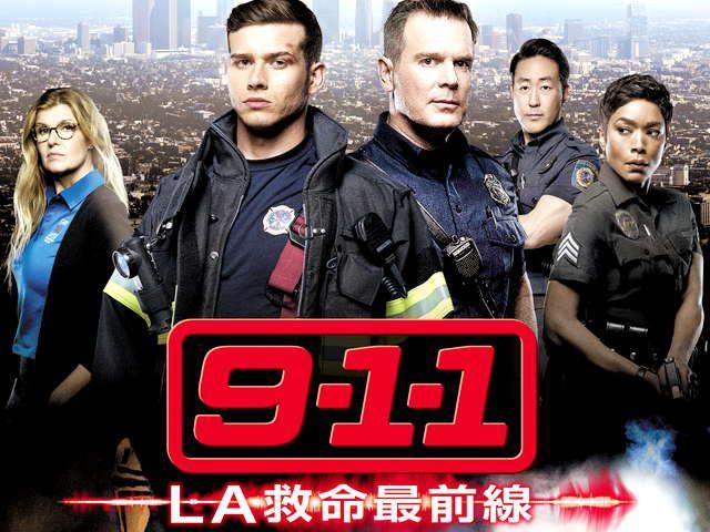 9-1-1:LA救命最前線 シーズン1