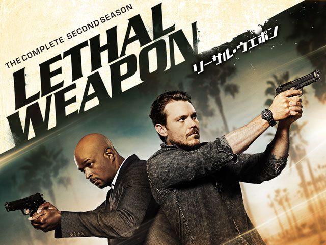 【新ドラマ】ロス市警が生んだ最強の最終兵器 シーズン2!『リーサル・ウェポン シーズン2』