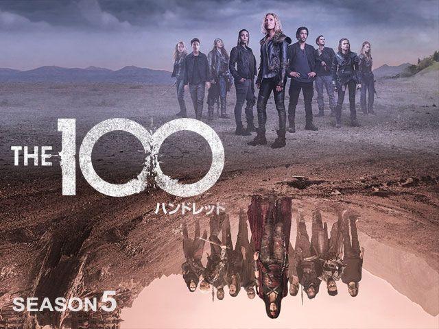 ハンドレッド/THE 100 シーズン5