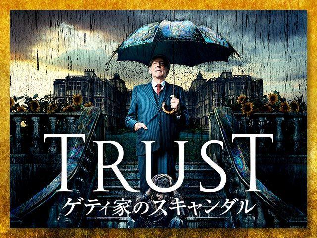 【新ドラマ】アカデミー賞受賞スタッフで仕掛けた超一級クライム・サスペンス『トラスト/TRUST ゲティ家のスキャンダル』