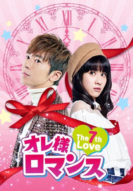 オレ様ロマンス〜The 7th Love〜