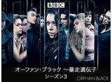 オーファン・ブラック〜暴走遺伝子 シーズン3