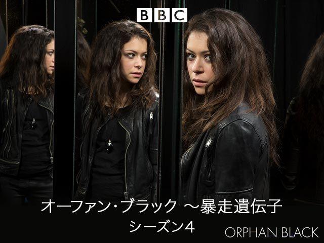 オーファン・ブラック〜暴走遺伝子 シーズン4