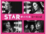スター/STAR 夢の代償 シーズン2