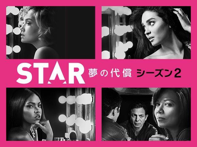 【新ドラマ】音楽業界のリアルを切り取りながらメジャー・デビューを目指す少女たちの奮闘を描く感動のサクセス・ストーリー第2弾!『スター/STAR 夢の代償 シーズン2』