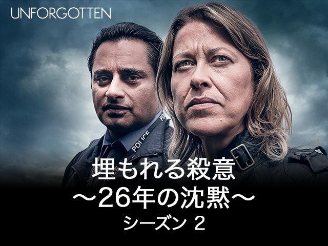 埋もれる殺意 〜26年の沈黙〜