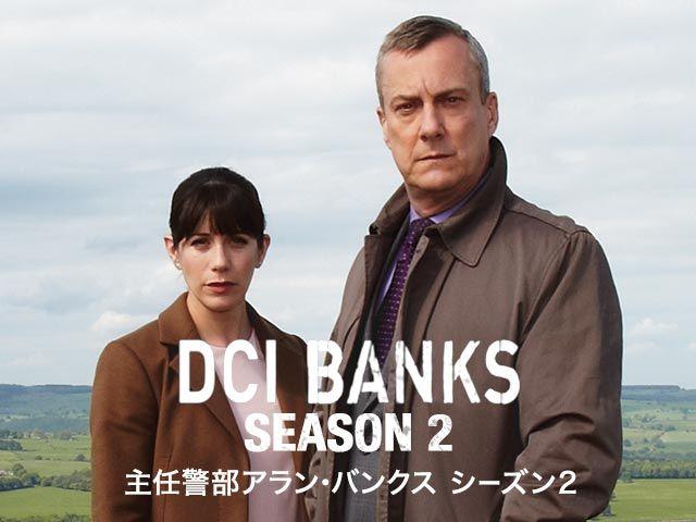 主任警部アラン・バンクス シーズン2