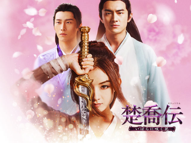 【新ドラマ】封じられた過去は、愛と共に蘇る—「楚喬伝-いばらに咲く花-」