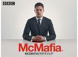 マクマフィア/McMafia