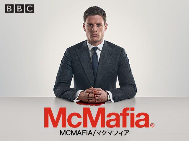 【新ドラマ】ビジネスの世界で争うスマートなマフィアを描いた新時代の「ゴッドファーザー」『マクマフィア/McMafia』