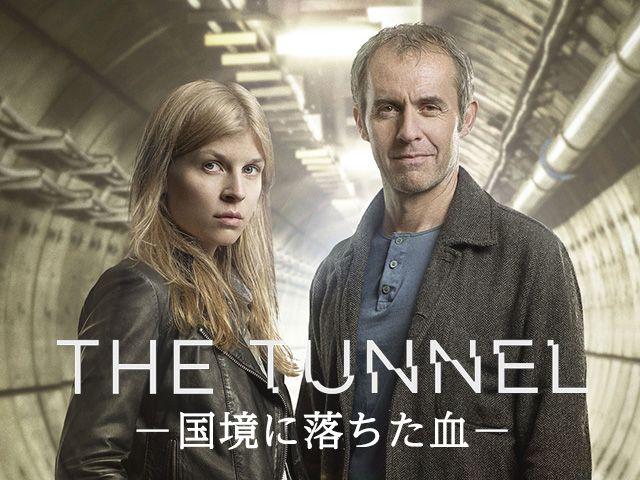 トンネル/THE TUNNEL −国境に落ちた血