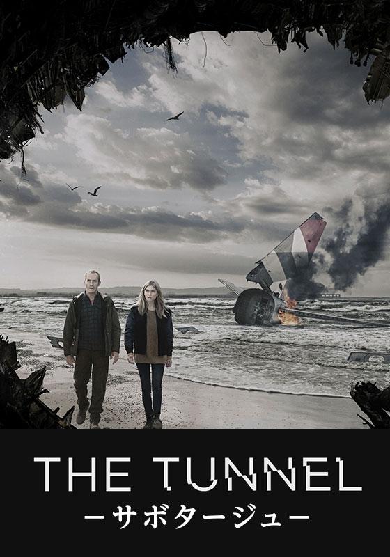 トンネル/THE TUNNEL −サボタージュ
