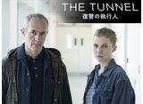 トンネル/THE TUNNEL −復讐の執行人