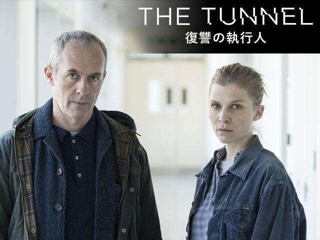 【新ドラマ】極上北欧ミステリー『ブリッジ/THE BRIDGE』をリメイクした英国社会派ミステリー第3弾『トンネル/THE TUNNEL −復讐の執行人』