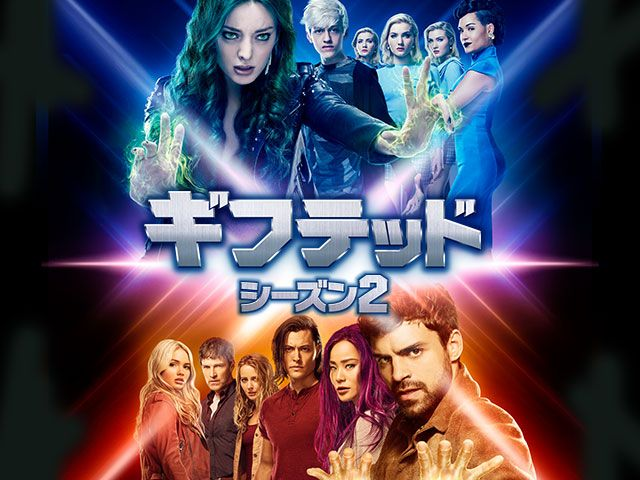 【新ドラマ】マーベル大人気TVシリーズ、待望の続編!『ギフテッド 新世代X-MEN誕生 シーズン2』