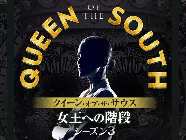 【新ドラマ】世界的ベストセラーが原作のクライム・アクション『クイーン・オブ・ザ・サウス 〜女王への階段〜 シーズン3』