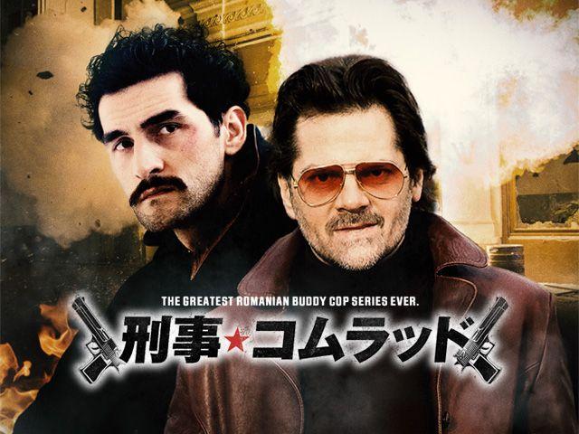 刑事★コムラッド