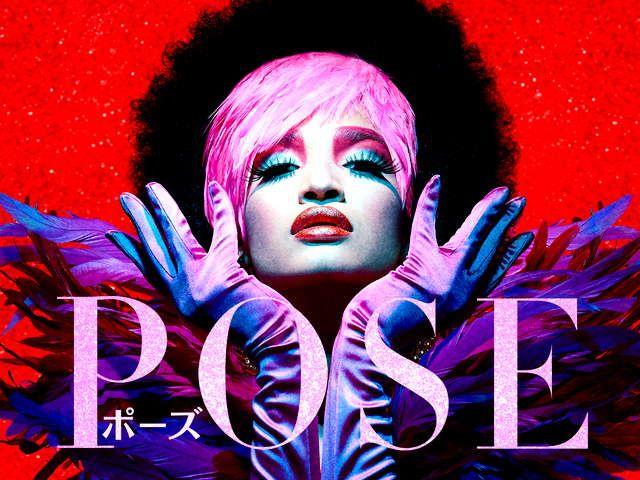 ポーズ/POSE シーズン1