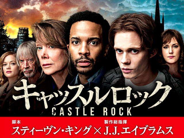 【新ドラマ】スティーヴン・キング×J.J.エイブラムスの豪華タッグで贈る、全米震撼のミステリー・ホラー『キャッスルロック』