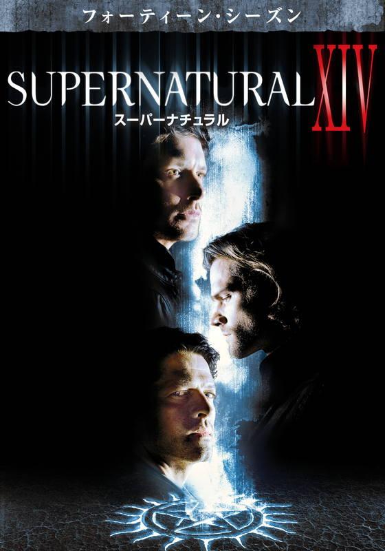 スーパーナチュラル シーズン14