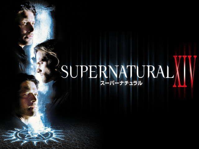 【新ドラマ】スリルと危険に満ちたウィンチェスター兄弟の旅『スーパーナチュラル シーズン14』