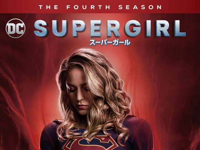 スーパーガール/SUPERGIRL シーズン4
