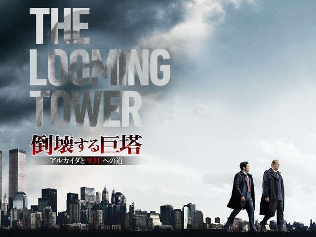 倒壊する巨塔 −アルカイダと「9.11」への道
