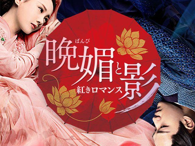 【晩媚と影〜紅きロマンス〜】この人生をかけて、あなただけは裏切らない——若手演技派で贈る、エモーショナルラブ史劇!