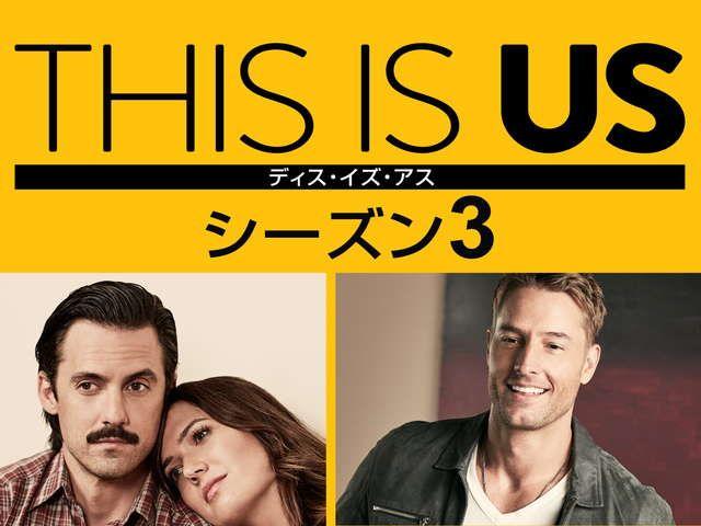【新ドラマ】全米で記録的大ヒットを続ける国民的ドラマ『ディス・イズ・アス/THIS IS US シーズン3』
