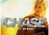 チェイス/逃亡者を追え!