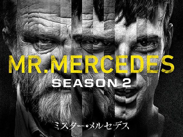 ミスター・メルセデス/MR. MERCEDES シーズン2
