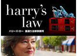 ハリーズ・ロー 裏通り法律事務所