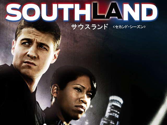 サウスランド/SOUTHLAND シーズン2